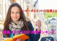 コーヒーダイエットの効果と方法