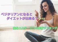 ベジタリアンになるとダイエットが出来る?