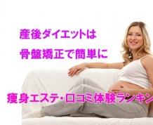 産後ダイエットはシーズラボの骨盤矯正でバッチリ!