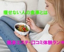 痩せない人の原因は食事にある?