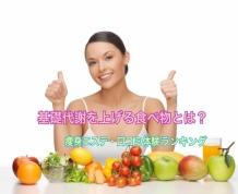 基礎代謝を上げる食べ物は?エルセーヌで食事も徹底改善!