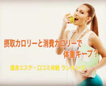 摂取カロリーと消費カロリーで体重キープ?