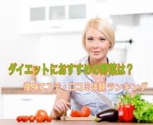 ダイエットにおすすめの野菜は?