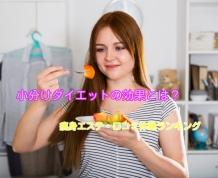 小分けダイエットの効果!食事回数を増やしても痩せる!?