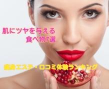 肌にツヤを与える食べ物7選