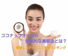 ココナッツオイルの効果的な美容法とは?