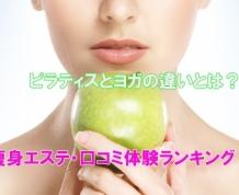 ダイエットでピラティスとヨガの違いとは