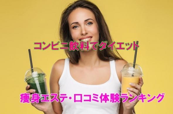 ダイエットはコンビニで買える飲み物でも出来る!