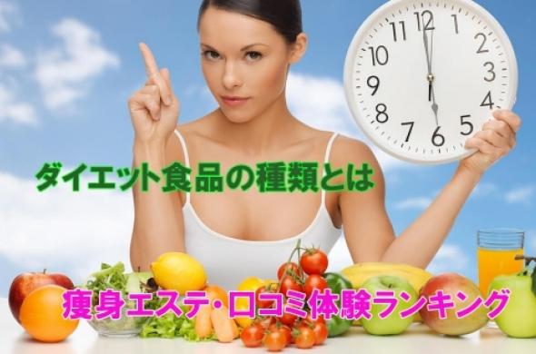 ダイエット食品の種類について、おすすめはコレ!