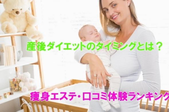 産後ダイエットのタイミングと方法とは
