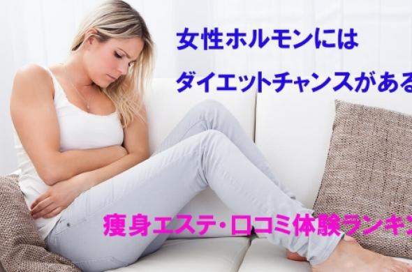 女性ホルモンにはダイエットチャンスがある!