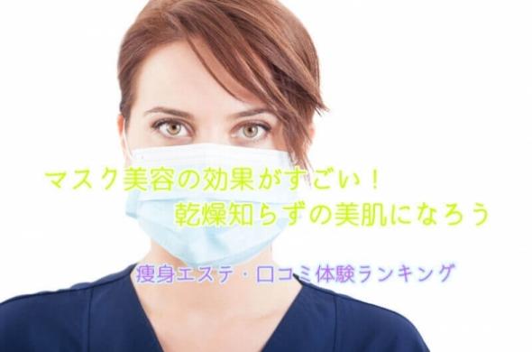 マスク美容の効果がすごい!乾燥知らずの美肌になろう