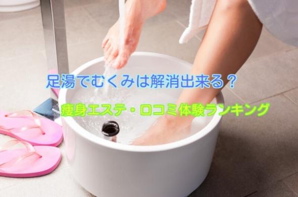 足湯でむくみは解消出来る?