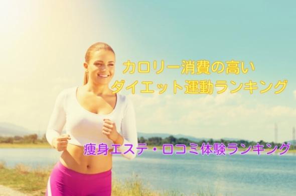 カロリー消費の高いダイエット運動ランキング