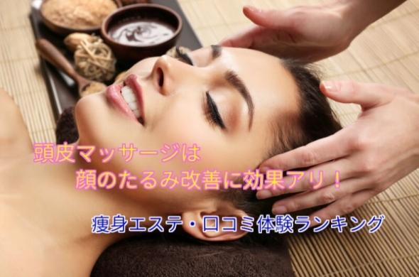 頭皮マッサージは顔のたるみ改善に効果アリ!