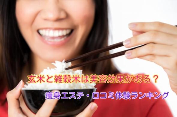 玄米と雑穀米は美容効果がある?
