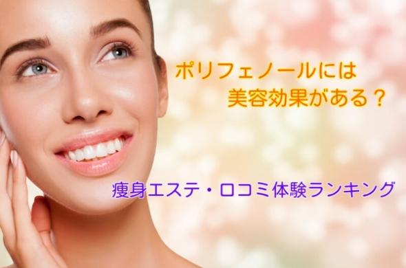 ポリフェノールには美容効果がある?