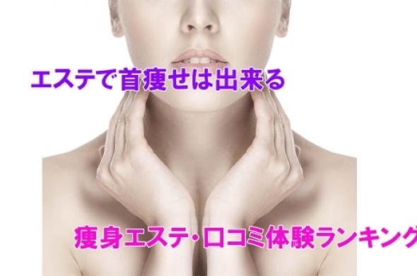 エステで首痩せできる確実な方法とは?