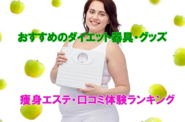 お悩みタイプ別 おすすめダイエット器具・グッズ!